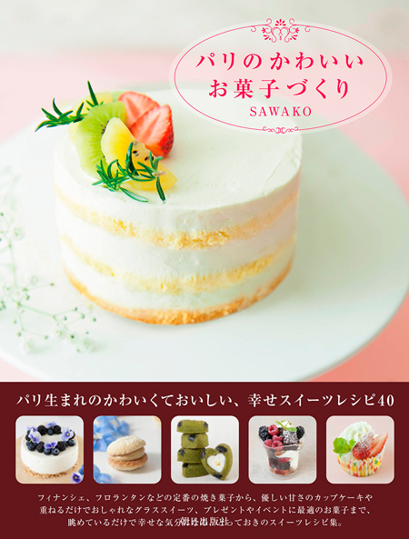 kusakari_recipebook_cover.jpg